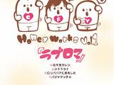 初恋ノート (Hatsukoi Note)