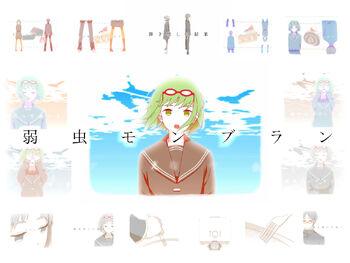 """Image of """"弱虫モンブラン (Yowamushi Montblanc)"""""""