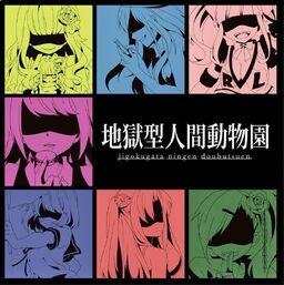 "Image of ""地獄型人間動物園 (Jigokugata Ningen Doubutsuen)"""