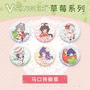 Vsinger strawberry buttons
