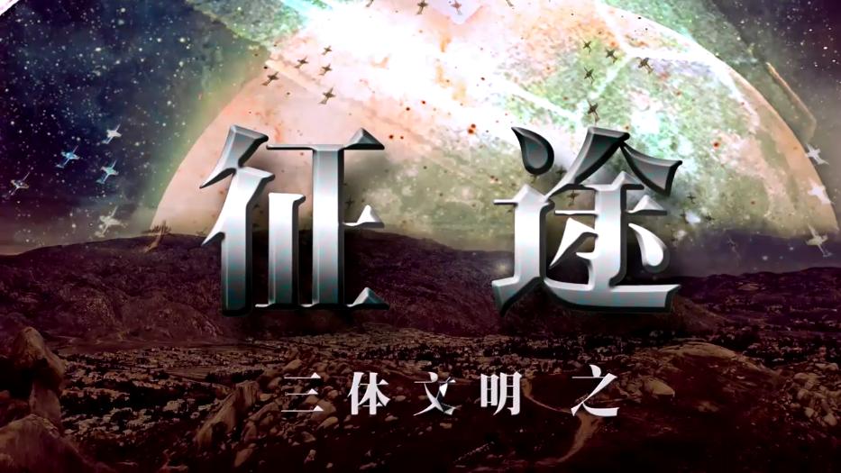 三体文明之征途 (Sān Tǐ Wénmíng zhī Zhēngtú)