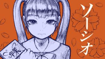 "Image of ""ソーシオ (Sooshio)"""