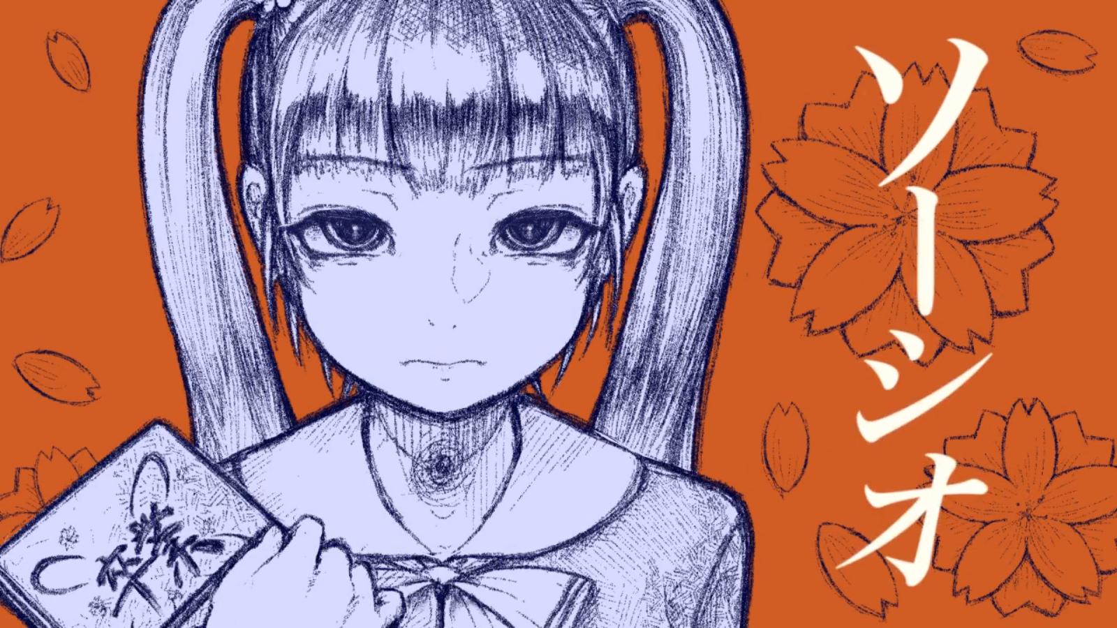 ソーシオ (Sooshio)