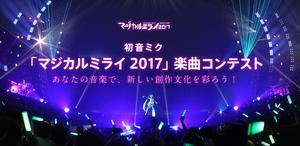 Magical mirai 2017 contest.png