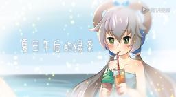 """Image of """"夏日午后的绿茶 (Xiàrì Wǔhòu de Lǜchá)"""""""