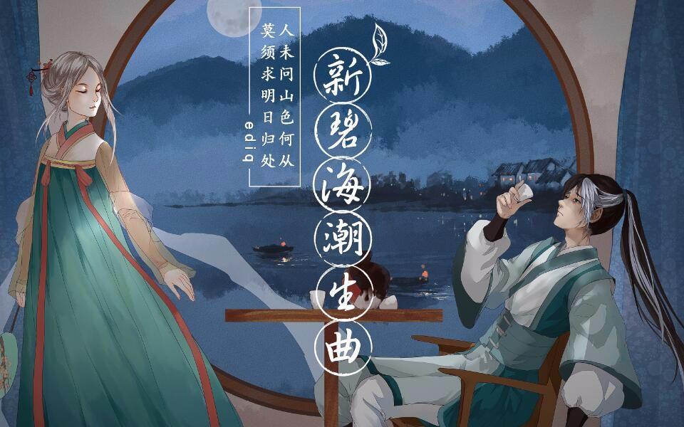新碧海潮生曲 (Xīn Bì Hǎicháo Shēng Qū)