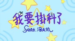 "Image of ""我要挂科了! (Wǒ Yào Guàkē le!)"""