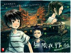 "Image of ""無限夜行 (Mugen Yakou)"""