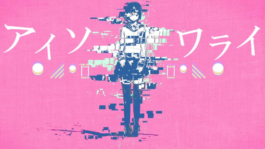 アイソワライ (Aisowarai)