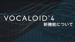 VOCALOID4 基本操作・新機能ガイド