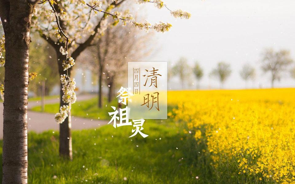 清明 (Qīngmíng)