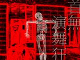 首無演舞狂 (Kubinashi Enbu Kyou)