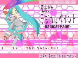 "Image of ""魔法少女ラジカルペイント (Mahou Shoujo Radical Paint)"""
