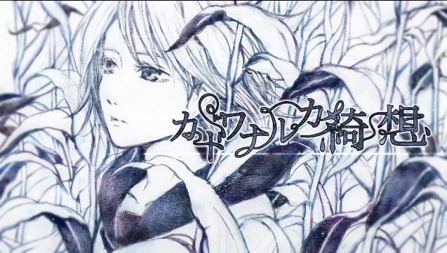 カドワナルカ綺想 (Kadoh-anna-ruk-a Kisou)