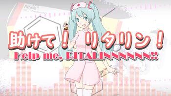 "Image of ""( ゚∀゚)o彡゜助けて! リタリン!(Tasukete! Ritalin!)"""