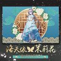 Tianyi decor screen
