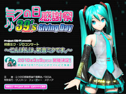 "Image of ""Miku no Hi Kanshasai 39's Giving Day"""