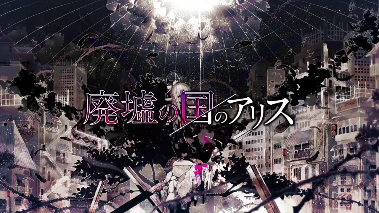 廃墟の国のアリス (Haikyo no Kuni no Alice)