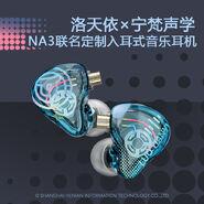 Tianyi 2021 ×宁梵声学 NA3