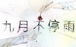 九月不停雨 (Jiǔ Yuè Bùtíng Yǔ)