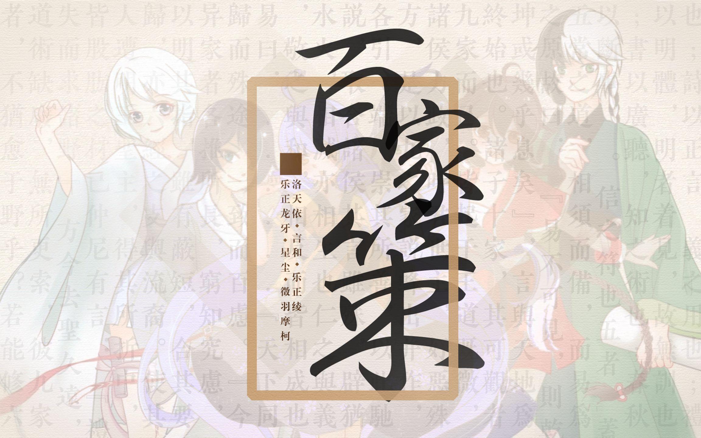 百家策 (Bǎijiā Cè)