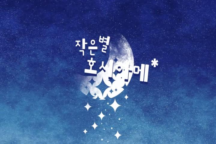 작은별 호시아메 (Jageunbyeol Hoshi Ame)