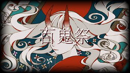 "Image of ""百鬼祭 (Hyakkisai)"""