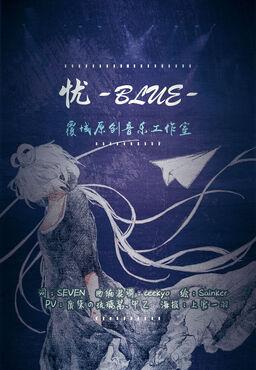 "Image of ""忧-blue- (Yōu-blue-)"""