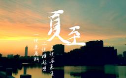 """Image of """"夏至 (Xiàzhì)"""""""