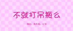 """Image of """"不就打吊瓶么 (Bù Jiù Dǎ Diào Píng Me)"""""""