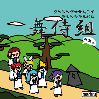 "Dancing☆Samurai Arrange Album ""Maisamurai-gumi"" (ダンシング☆サムライアレンジアルバム 『舞侍組』)"