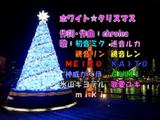 ホワイト☆クリスマス (White☆Christmas)
