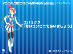 "Image of ""青いコンビニであいましょう (Aoi Konbini de Aimashou)"""