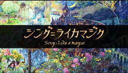 "Image of ""シング=ライカマジク (Sing=Like a Magic)"""