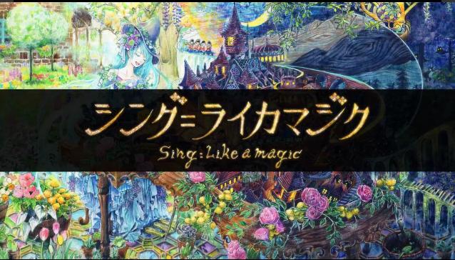 シング=ライカマジク (Sing=Like a Magic)
