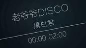 老爷爷DISCO (Lǎo Yéyé DISCO)