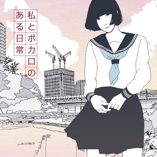 EXIT TUNES PRESENTS Watashi to VOCALOID no Aru Nichijou