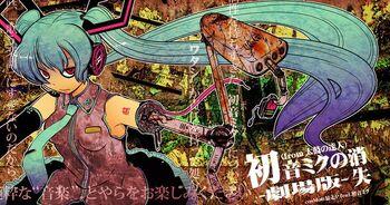"Image of ""初音ミクの消失 -DEAD END- (Hatsune Miku no Shoushitsu -DEAD END-)"""