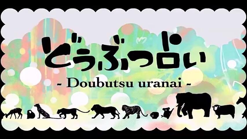 Doubutsu Uranai.png