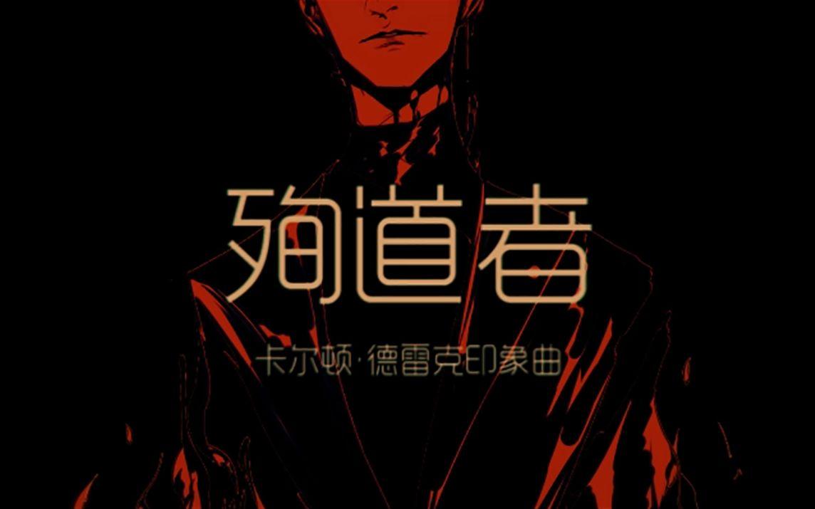 殉道者 (Xùndàozhě)