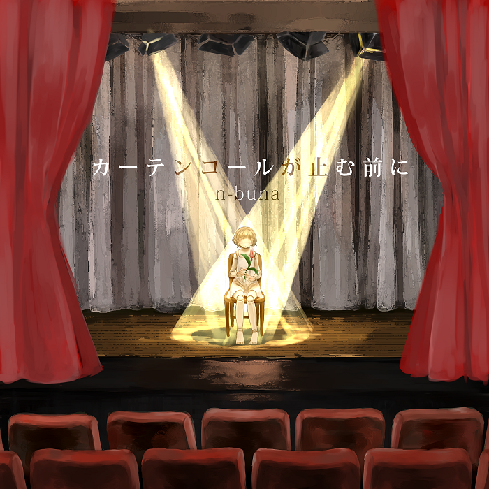 Curtain Call ga Yamu Mae ni (カーテンコールが止む前に)