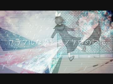 カラフルな雨とモノクロの記憶 (Colorful na Ame to Monochro no Kioku)