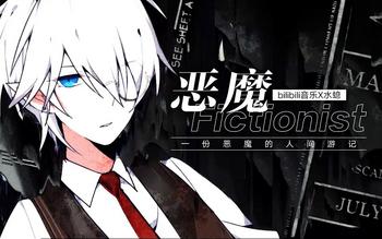"Image of ""恶魔Fictionist (Èmó Fictionist)"""