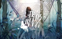"""Image of """"我仍唱着 (Wǒ Réng Chàngzhe)"""""""