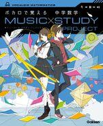 Vocalo de Oboeru Chuugaku Suugaku album