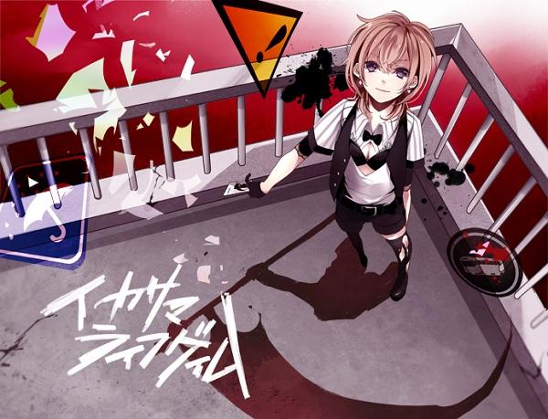 イカサマライフゲイム (Ikasama Life Game)