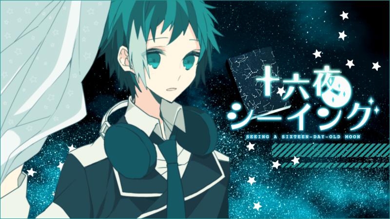 十六夜シーイング (Izayoi Seeing)