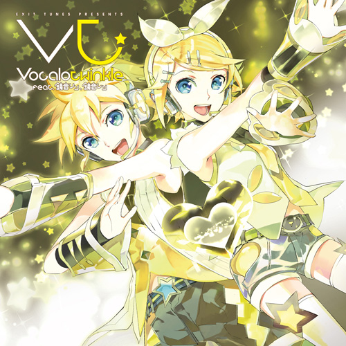 EXIT TUNES PRESENTS Vocalogemini feat. 鏡音リン・レン