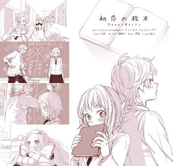 "Image of ""初恋の絵本 (Hatsukoi no Ehon)"""