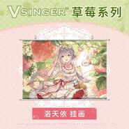 Tianyi strawberry wallscroll